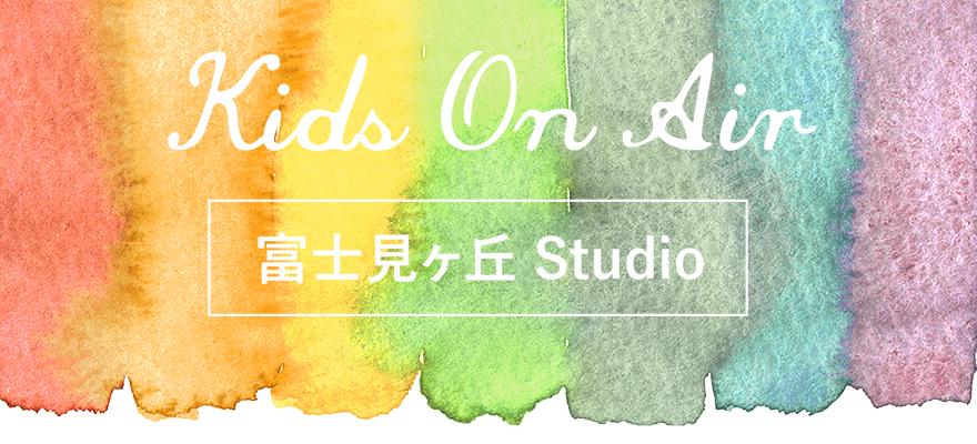 富士見ヶ丘 Studio | kids on air