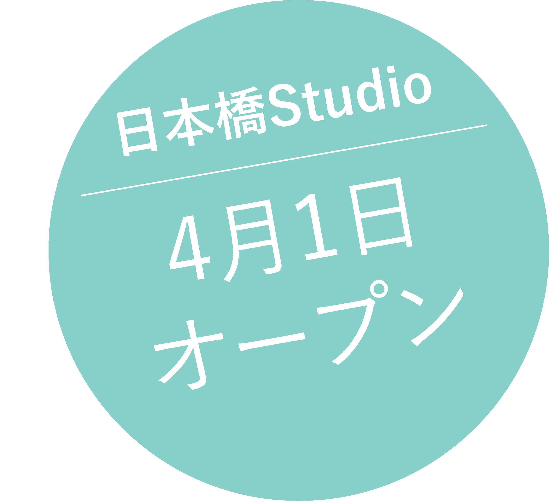 日本橋 Studio 2022年4月1日オープン