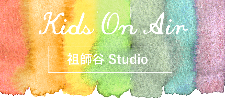 祖師谷 Studio | kids on air