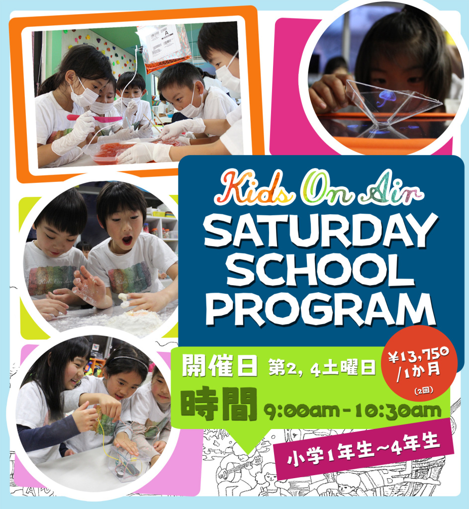 saturday-school-program